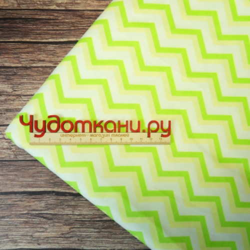 Ткань хлопок, 160 см, желто-зеленый зигзаг