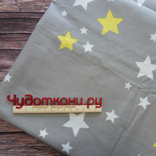 Сатин хлопок, 235 см, белые и желтые звезды, серый фон